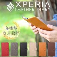 商品名称 Xperia各機種用アンティークレザー調手帳型ケース  適応機種 Xperia XZ SO...