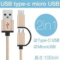 商品名称 usb type-c micro usb 2WAY充電ケーブル 1m  適応機種 Xper...