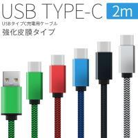 商品名称  USB type-c 充電用2m強化皮膜充電ケーブル     適応機種  エクスペリア ...