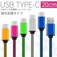 商品名称  USB type-c 充電用20cmショートケーブル     適応機種  エクスペリア ...