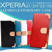 商品名称  エクスペリア Z1 / Z1f / Z2 / A2 リザード手帳ケース  適応機種  X...