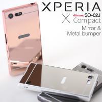 商品名称  XperiaX Compact SO-02J 背面パネル付きバンパーメタルケース    ...