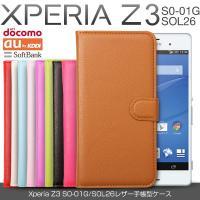 商品名 SONY Xperia Z3 レザー手帳型ケース  対応機種 SONY ソニー Xperia...