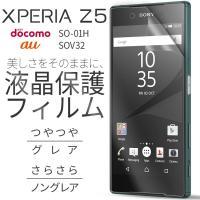 商品名称  Xperia Z5 SO-01H/SOV32 液晶保護フィルム     適応機種  Xp...