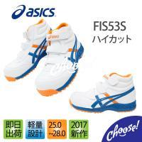 ご予約受付中です。(3月上旬発売予定)  「一度履いたらやめられない」アシックス製の安全靴53Sです...