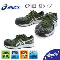 即日出荷対応商品です  「一度履いたらやめられない」アシックス製の安全靴ウィンジョブCP103です。...