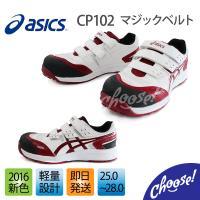 即日出荷対応商品です  「一度履いたらやめられない」アシックス製の安全靴ウィンジョブCP102です。...