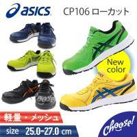 ご予約受付中です。(2月上旬発売予定)  「一度履いたらやめられない」アシックス製の安全靴CP106...