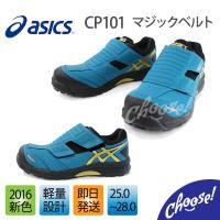 即日出荷対応商品です  「一度履いたらやめられない」アシックス製の安全靴ウィンジョブCP101です。...