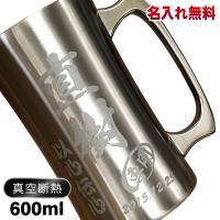 600ml真空断熱ステンレスビールジョッキ【名入れ彫刻】DSSJ-600MT