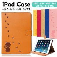 iPad ケース 第7世代 pro mini4 mini5 air3 2019 2018 2017 第6世代 第5世代 9.7 Pro10.5 アイパッド 手帳型 保護カバー スタンド おしゃれ かわいい 猫 ねこ