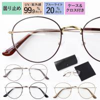 伊達メガネ サングラス メンズ レディース おしゃれ uvカット ブルーライト 伊達眼鏡  PCメガネ PC眼鏡  細フレーム サングラスケース ブランド