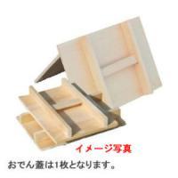 木蓋サイズ 365×275×H10mm