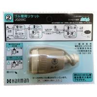 商品名:ゴム管用ソケットJG200C※ガス栓がプラグ型の場合にご使用ができます。※内径9.5mmゴム...