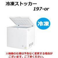 ●サイズ: W950×D564×H845mm●容量:197L 庫内温度:-20℃●電源: 単相 10...