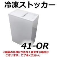 ●サイズ: W545×D315×H843mm●容量:41L 庫内温度:-20℃●電源: 単相 100...