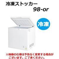 ●サイズ: W545×D595×H855mm●容量:98L 庫内温度:-20℃●電源: 単相 100...