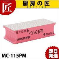 【業務用プロ道具 厨房の匠】 まな板削りミガクリン MC-115P【N】  規格:[MC-115P]...