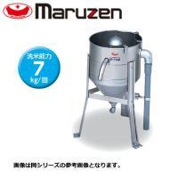 品 名 : 水圧式洗米機 MRW-7/メーカー : マルゼン/型 名 : MRW-7/寸 法 : 幅...
