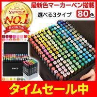 マーカーペン イラストマーカー コピックペン 併用 選べる3種類 80色 アルコールマーカー 子供 プレゼント 初心者 小学生 上級者 大人の塗り絵