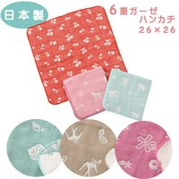 赤ちゃんの生活に欠かせないガーゼハンカチ。 お顔や手、汗を優しく拭きとります。  日本製の6重がーセ...