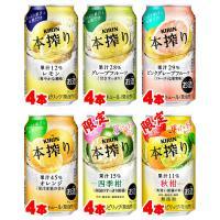 【セット内容】 キリン本搾りレモン350ml:3本 キリン本搾りグレープフルーツ350ml:3本 キ...