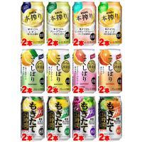 【セット内容】 キリン 本搾り レモン350ml:2本 キリン 本搾り グレープフルーツ350ml:...