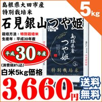産地:島根県大田市 ブランド:つや姫 栽培方法:特別栽培米 生産年:平成28年産 内容量:白米5kg