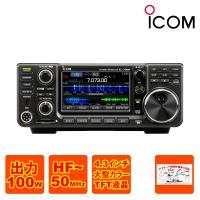アマチュア無線 IC-7300 アイコム HF +50MHz SSB/CW/RTTY/AM/FM 100Wトランシーバー 送料無料