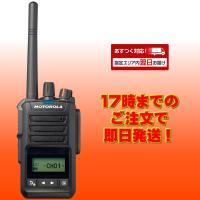トランシーバー MT10 モトローラ 携帯型デジタル簡易無線機 登録局対応 5W