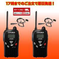 トランシーバー ET-20XG 特定小電力トランシーバー2台セット イヤホンマイク付|chutokufukui