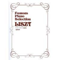 デプロMPリスト ピアノ名曲集【楽譜】リストの代表的なピアノ作品をお求めやすい価格で。曲目一覧1.ラ...