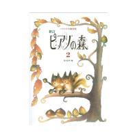 学研パブリッシング新訂 ピアノの森 2【楽譜】大ベストセラーシリーズ「ピアノの森」が、レパートリー曲...