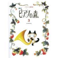 学研パブリッシング新訂 ピアノの森 3【楽譜】大ベストセラーシリーズ「ピアノの森」が、レパートリー曲...