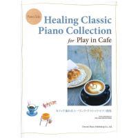 ドレミ楽譜出版社ピアノソロ カフェで流れる ヒーリング・クラシック・ピアノ曲集【楽譜】クラシックピア...