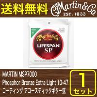 MARTIN MSP7000 Phosphor Bronze Extra Light コーティング ...