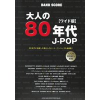 シンコーミュージックバンドスコア 大人の80年代J-POP ワイド版【楽譜】最もバンド活動が盛んだっ...