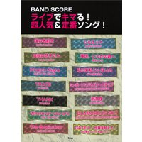 ケイエムピーバンドスコア ライブでキマる!超人気&定番ソング!【楽譜】ONE OK ROCKやbac...