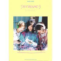 シンコーミュージックバンドスコア SHISHAMO 「SHISHAMO 3」 【楽譜】