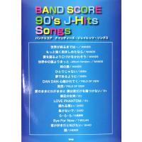 ケイエムピーバンドスコア 90's J-Hits Songs 【楽譜】WANDS、DEEN、FIEL...