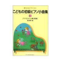 ドレミ楽譜出版社こどもの初級ピアノ小曲集 1 【楽譜】本書は、はじめてピアノを習う子どもたちのための...