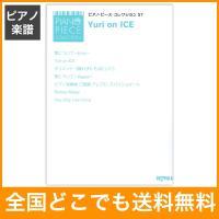 デプロMPピアノピース コレクション 57 Yuri on ICE【楽譜】アニメ「ユーリ!!! on...