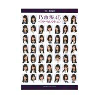 ヤマハミュージックメディアギター弾き語り 乃木坂46 ベスト・セレクション 【楽譜