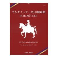 ブルグミュラー 25の練習曲 今井顕校訂版 原典スラー付き 東音企画