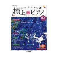 月刊Pianoプレミアム 極上のピアノ2019秋冬号 ヤマハミュージックメディア