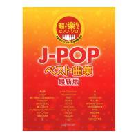超・楽らくピアノ・ソロ J-POPベスト曲集 最新版 デプロMP
