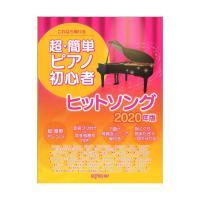これなら弾ける 超・簡単ピアノ初心者 ヒットソング 2020年版 デプロMP