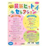 月刊ピアノ 2021年6月号増刊 やさしく弾ける 最新ヒットセレクション ヤマハミュージックメディア