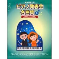 ヤマハミュージックメディア 先生が選んだ ピアノ発表会名曲集 4 ソナチネアルバム程度【楽譜】  ■...