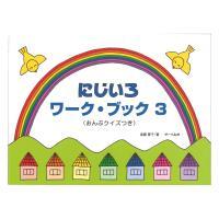 サーベル社 にじいろワークブック 3  本書は、小さい子が楽しく音符を覚えるためのワーク・ブックです...